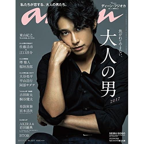 an・an 2017年 11/15号 表紙画像
