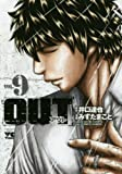 OUT 9 (ヤングチャンピオンコミックス)