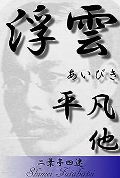 Japan's First Modern Novel, Ukigumo of Futabatei Shimei