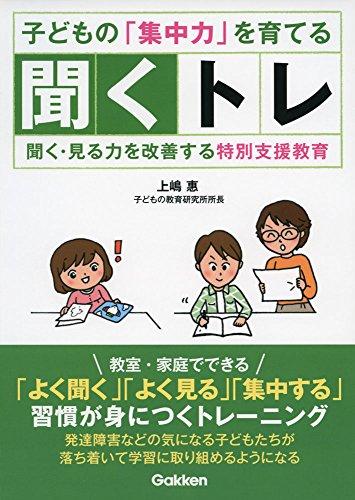 子どもの「集中力」を育てる聞くトレ (ヒューマンケアブックス)