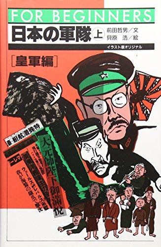 日本の軍隊〈上 皇軍編〉 (FOR BEGINNERSシリーズ)