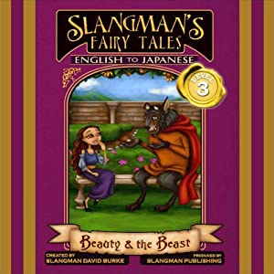 Slangman's Fairy Tales: English to Japanese, Level 3 - Beauty and the Beast Audiobook