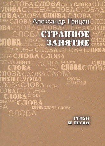 Download Strannoe zanyatie (+ CD) pdf