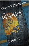 બેપનાહ: ભાગ ૧ (Gujarati Edition)