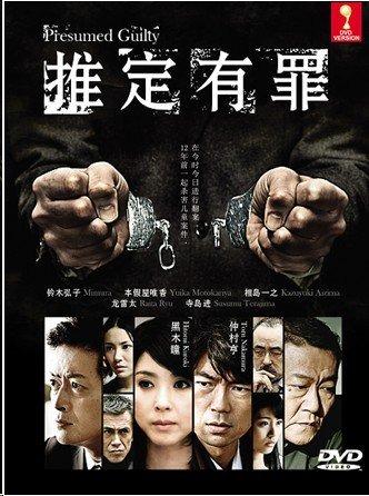 Suitei Yuuzai / Presumed guilty (Japanese Drama w. English Sub, 2DVD Digipak Version) by Nakamura Toru