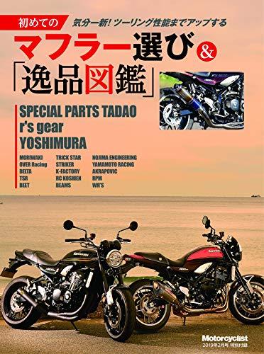 Motorcyclist 最新号 追加画像