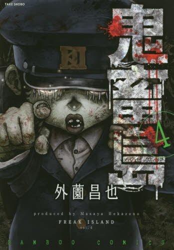 鬼畜島 4 (バンブーコミックス)