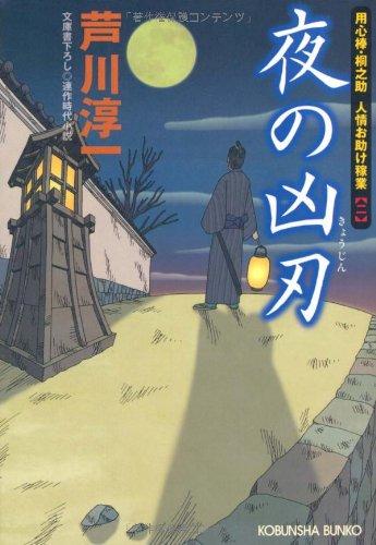 夜の凶刃―用心棒・桐之助人情お助け稼業〈2〉 (光文社時代小説文庫)