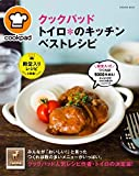 クックパッド トイロ*のキッチン ベストレシピ (扶桑社ムック)