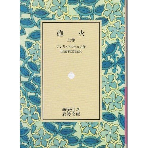 砲火 上巻 (岩波文庫 赤 561-3)