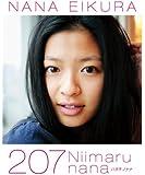 207‐ハタチノナナ―榮倉奈々フォト&エッセイ