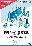 「実践ドメイン駆動設計」から学ぶDDDの実装入門 (CodeZine Digital First)