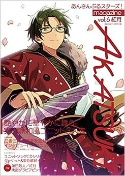 あんさんぶるスターズ!magazine vol.6 紅月 (電撃ムックシリーズ) (日本語) ムック – 2017/1/30