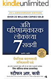 The 7 Habits of Highly Effective People  (Marathi)