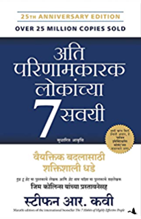And pdf in think grow marathi rich