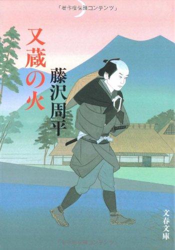 新装版 又蔵の火 (文春文庫)