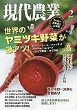 現代農業 2020年 02 月号 [雑誌]