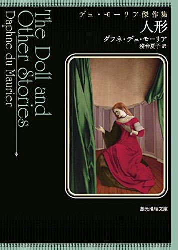 人形 (デュ・モーリア傑作集) (創元推理文庫)