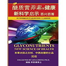 Glyconutrients - New Science of Health 100 FAQs Chinese Vesion: Promoting Glyconutrients for Wellness & Wealth of the World. What Do Scientists&doctor