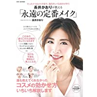 長井かおり 表紙画像