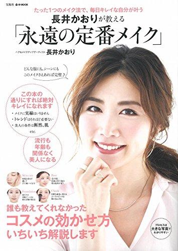 長井かおり 長井かおりが教える「永遠の定番メイク」 大きい表紙画像