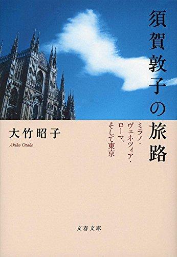 須賀敦子の旅路 ミラノ・ヴェネツィア・ローマ、そして東京 (文春文庫)
