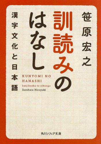 訓読みのはなし 漢字文化と日本語 (角川ソフィア文庫)