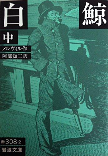 白鯨〈中〉 (1957年) (岩波文庫)