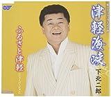 TSUGARU KAIKYO/FURUSATO TSUGARU