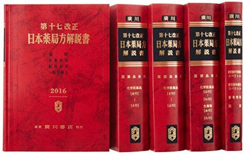 第十七改正 日本薬局方 解説書
