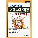大学生の就職 マスコミ漢字 (大学生の就職 34)