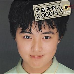 『井森美幸シングル・コレクション 井森美幸に2,000円!!』