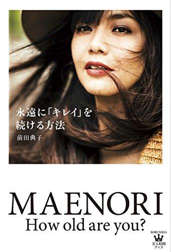 前田典子 最新号 表紙画像