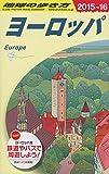 A01 地球の歩き方 ヨーロッパ 2015~2016 (地球の歩き方 A)