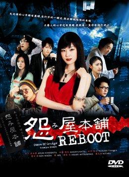 Reboot / Uramiya Honpo REBOOT Japanese TV Series DVD