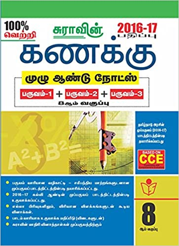 Amazon in: Buy 8th Standard Guide Mathematic Full Year Tamil