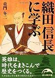 Oda nobunaga ni manabu