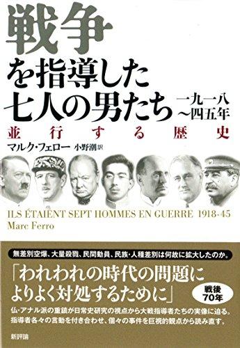 戦争を指導した七人の男たち: 並行する歴史