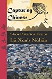 Capturing Chinese: Short Stories from Lu Xun's Nahan (English and Chinese Edition)