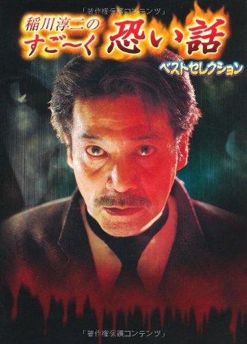稲川淳二のすごーく恐い話ベストセレクション (リイド文庫―ETシリーズ)