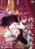 Japanese Movie - Shin Genji Monogatari [Japan DVD] DABA-90977