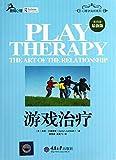 心理咨询师系列:游戏治疗(第4版)