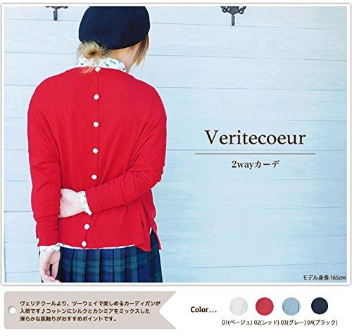 【Veritecoeur】2wayカ-ディガン 4カラー VCK-157