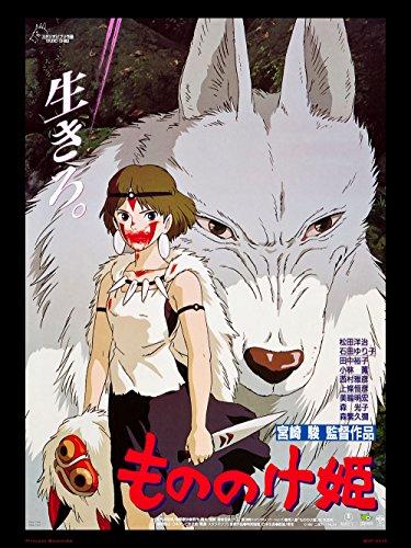 Princess Mononoke Studio Ghibli Poster Art Print by onthewall