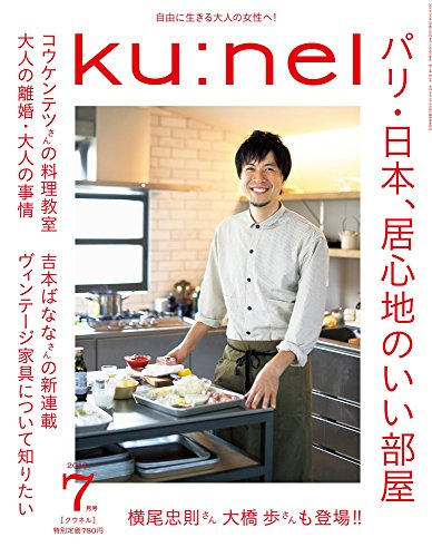 ku:nel(クウネル) 2016年 07 月号 [雑誌]