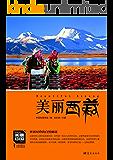 美丽西藏 (美丽中国 9)