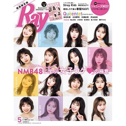 Ray 2020年5月号 付録