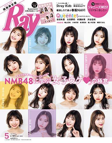 Ray 2020年5月号 画像 B