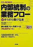 img - for Naibu to  sei no gyo  mu furo   ga surasura kakeru hon = An easy guide to creating a flowchart: the key to effective internal control book / textbook / text book
