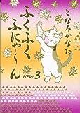 ふくふくふにゃ~ん NEW(3) (KCデラックス BE LOVE)